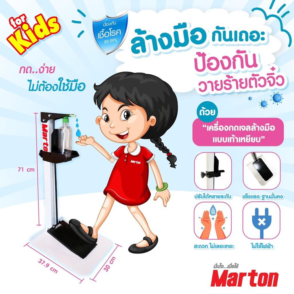MARTON เครื่องกดเจลล้างมือแบบเท้าเหยียบสำหรับเด็ก