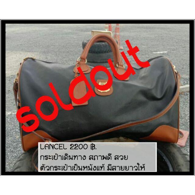 LANCEL กระเป๋าเดินทาง แท้100%  ส่งฟรี