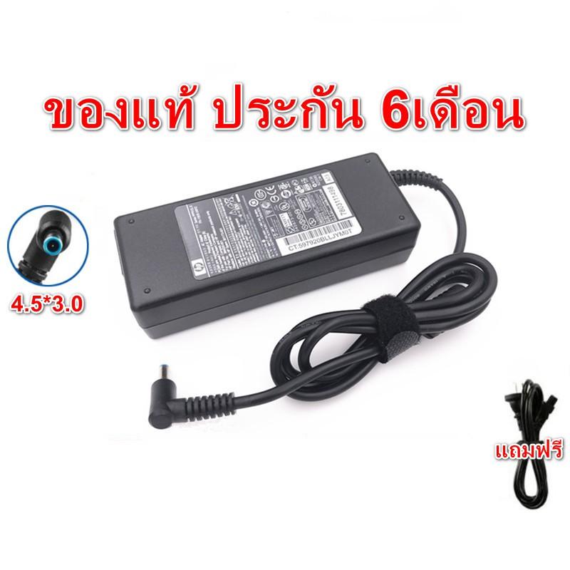 Adapter ของแท้ HP 14s-cf1044tx  14-r002tx 15-ac185tx 14-al172tx 14s-cf0033tx 14-CK0012TX 65W สายชาร์จ อะแดปเตอร์