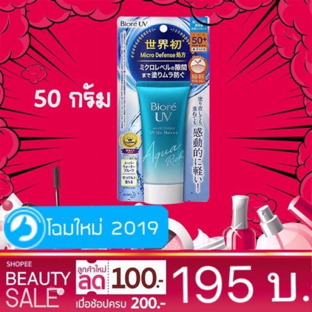 ลดแรง!! (โฉมใหม่ 2019)ครีมกันแดด Biore UV Aqua Rich Watery Essence SPF50+/PA+++ ขนาด 50 กรัม ของแท้นำเข้าจากญี่ปุ่น 100%