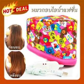 [จัดส่งฟรี]HOT DEAL Hair Treatment Cap หมวกอบไอน้ำ อบผม แฟชั่นแบบพกพา - Fantasy Style