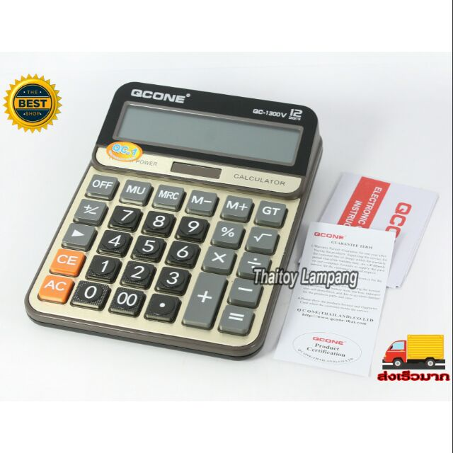 เครื่องคิดเลข 1300v ยี่ห้อ Qcon คิดเลข