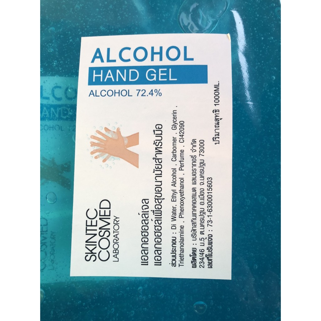 คุ้มมาก สินค้าพร้อมส่ง  ชนิดเติม เจลล้างมือ แอลกอฮอล์72.4%  Alcohol gel 1000 ml  เจลล้างมือแอลกฮอลล้างมือ 1000 ml. ไม่ต้