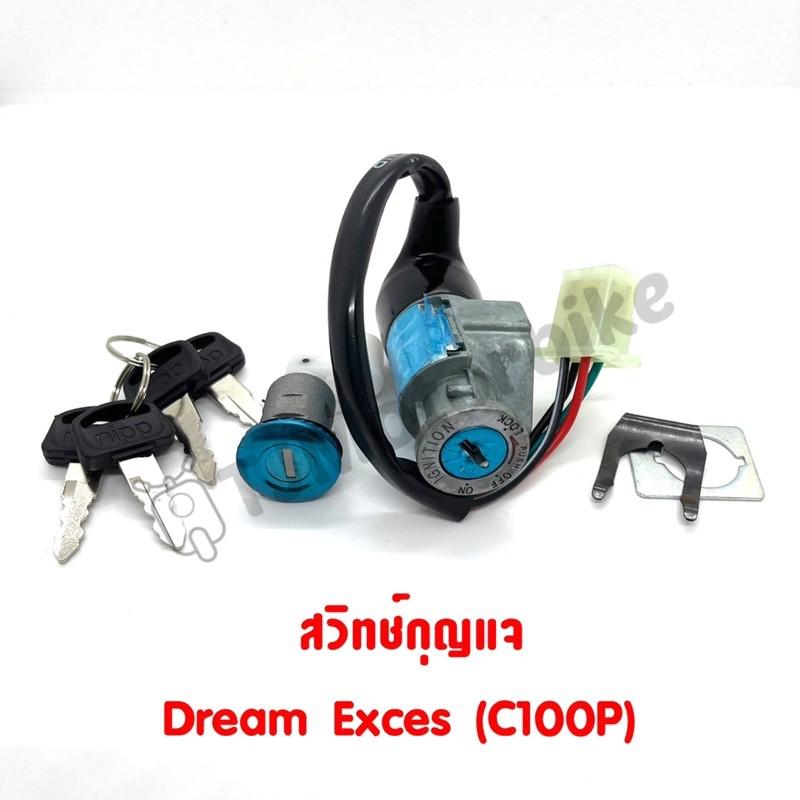 สวิทช์กุญแจ (ชุดใหญ่) DREAM EXCES (C100P),WAVE100 ดรีมเอ็กเซล ดรีม99,เวฟ100เก่า