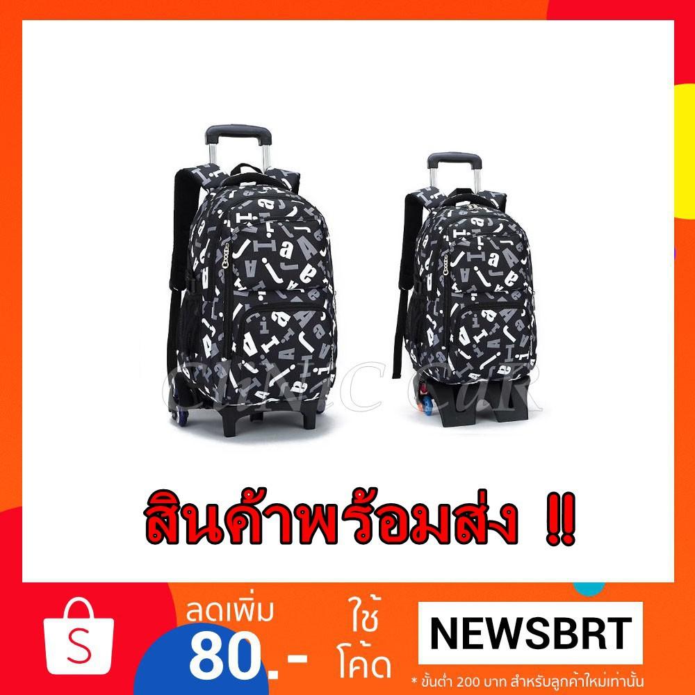 กระเป๋าเดินทางล้อลาก Luggage หรือกระเป๋านักเรียน V.8   6 ล้อ กระเป๋าล้อลาก กระเป๋าเดินทางล้อลาก