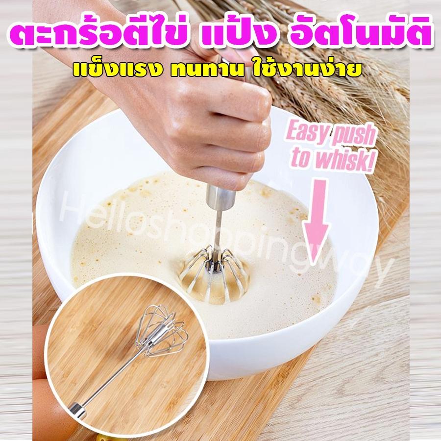 ตะกร้อตีไข่ ตะกร้อตีแป้ง ตะกร้อมือ ที่ตีฟองนม เครื่องตีไข่ เครื่องตีขนม ที่ตีไข่ ที่ตีแป้ง ทำฟองนม ตะกร้อทำขนม อุปกรณ...