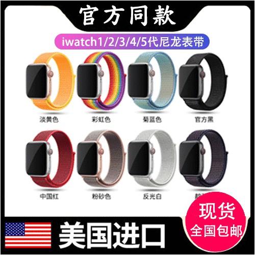 💥 สาย applewatch 🔥 สายรัด iwatch ที่ใช้งานได้แบรนด์ Tide สายนาฬิกา Apple Applewatch 6/5/4/3/2 สายไนลอน se