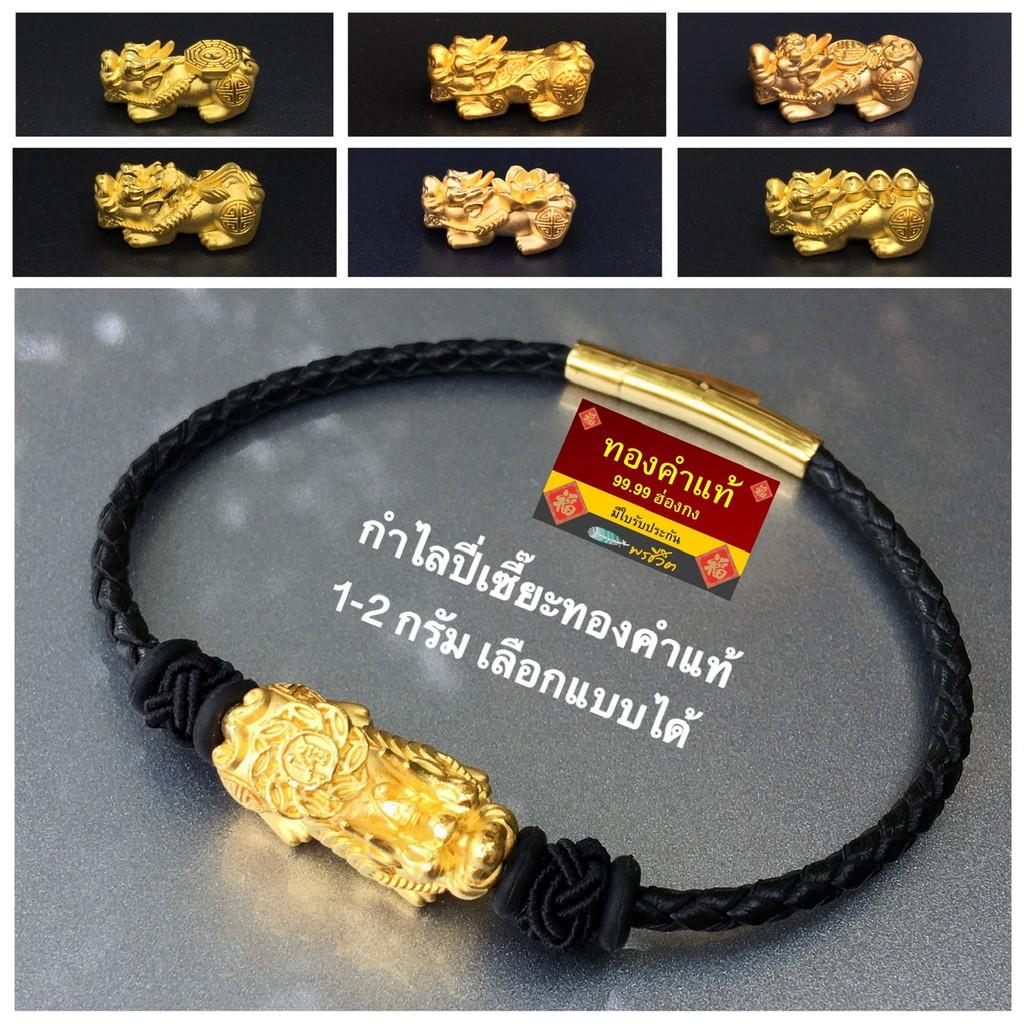 พรชีวิต : กำไลปี่เซี๊ยะทองคำแท้  99.99 น้ำหนัก 1- 3 กรัม ราคาตามน้ำหนักจริง  ⛩งานปี่เซี๊ยะทองคำแท้ฮ่องกง