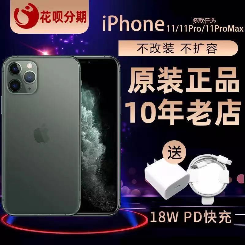 Used iPhone✻❄┋โทรศัพท์มือถือ Apple มือสอง 11promax เต็มเดิม Apple 11pro face ปลดล็อคเต็ม Netcom โดยไม่ต้องล็อค 256G64G