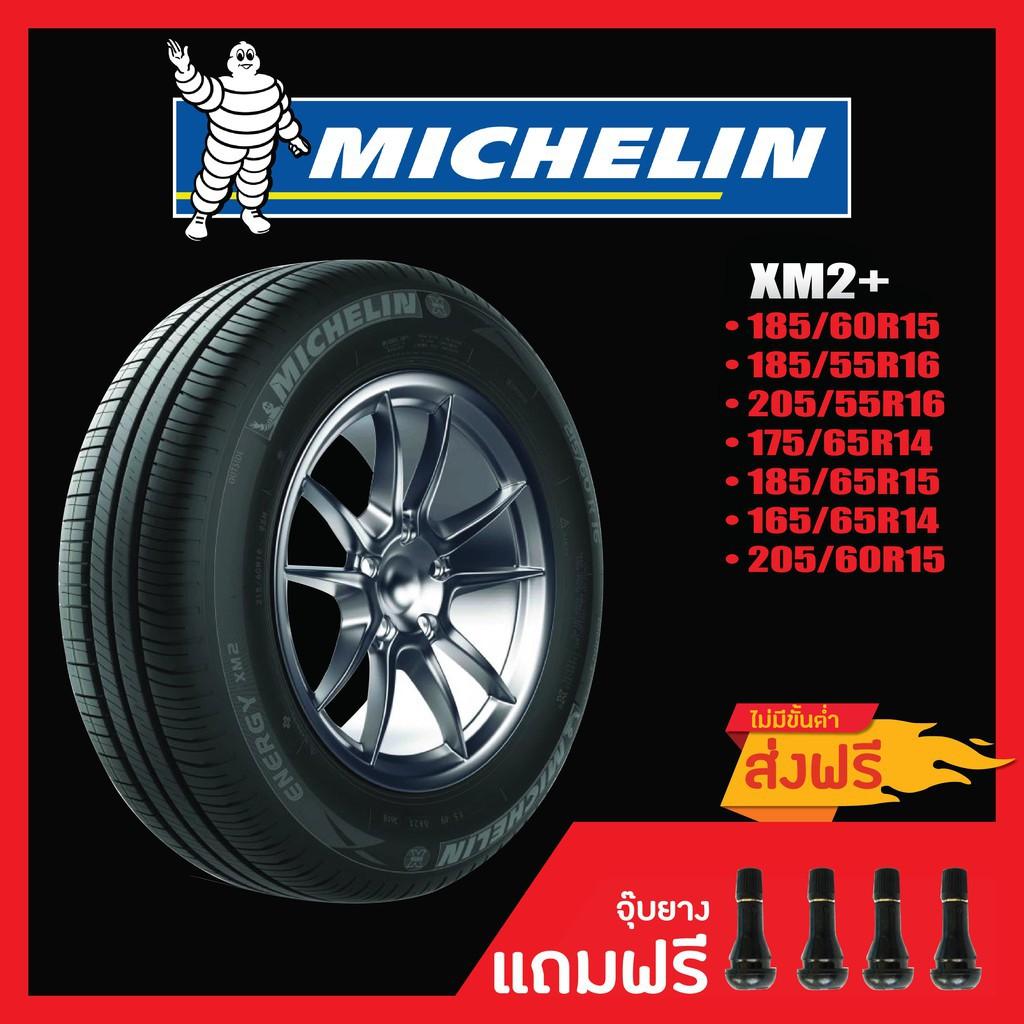 ยางรถยนต์ขอบ 15 [ส่งฟรี] MICHELIN XM2+ 185/60R15 - 185/55R16 - 205/55R16 - 175/65R - 185/65R15 - 165/65R14 - 205/60R15 ย