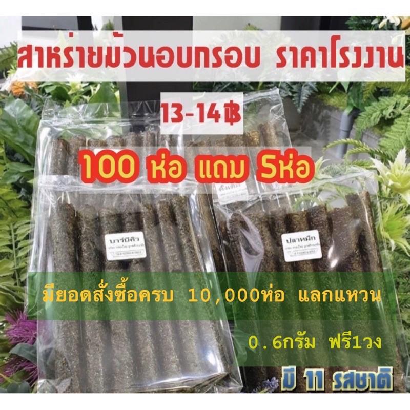 สาหร่าย ม้วนอบกรอบ ราคาโรงงาน 1ห่อมี7ม้วน มี11รสชาติ (01)