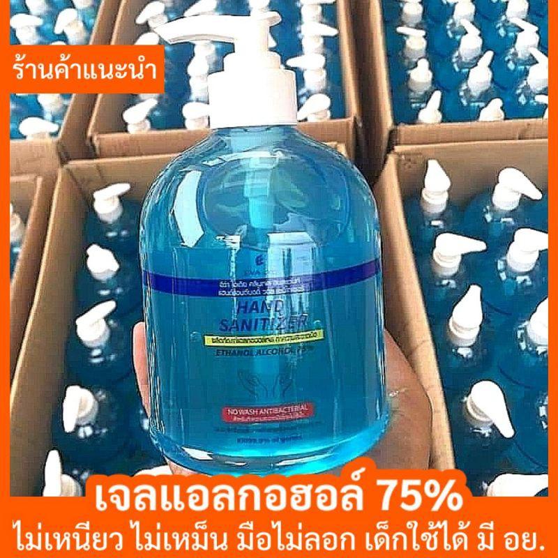 เจลล้างมือ Evaidea เจลแอลกอฮอล์ 500 มล.ไม่เหนียว ไม่เหม็น เด็กใข้ได้ มือไม่ลอก มีอย. ปลอดภัย