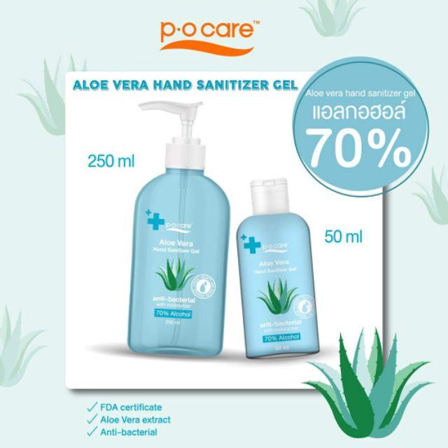 พร้อมส่ง ‼️ เจลล้างมือ P.O Care แอลกอฮอล์ 70% ของแท้ 💯%