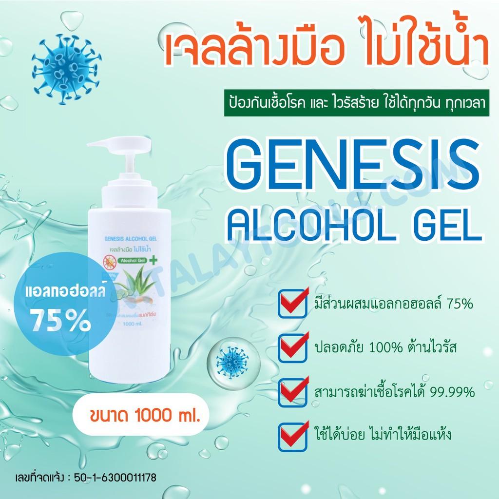 เจลล้างมือ GENESIS ALCOHOL GEL เจเนซิส แอลกอฮอล์ เจล 1000 ml. 10 ขวด