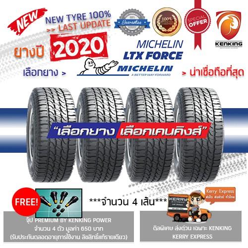 ผ่อน 0% 265/65  R17 Michelin LTX FORCE ยางใหม่ปี 2020✨ (4 เส้น) ยางขอบ17 Free!! จุ๊ป Kenking Power 650฿