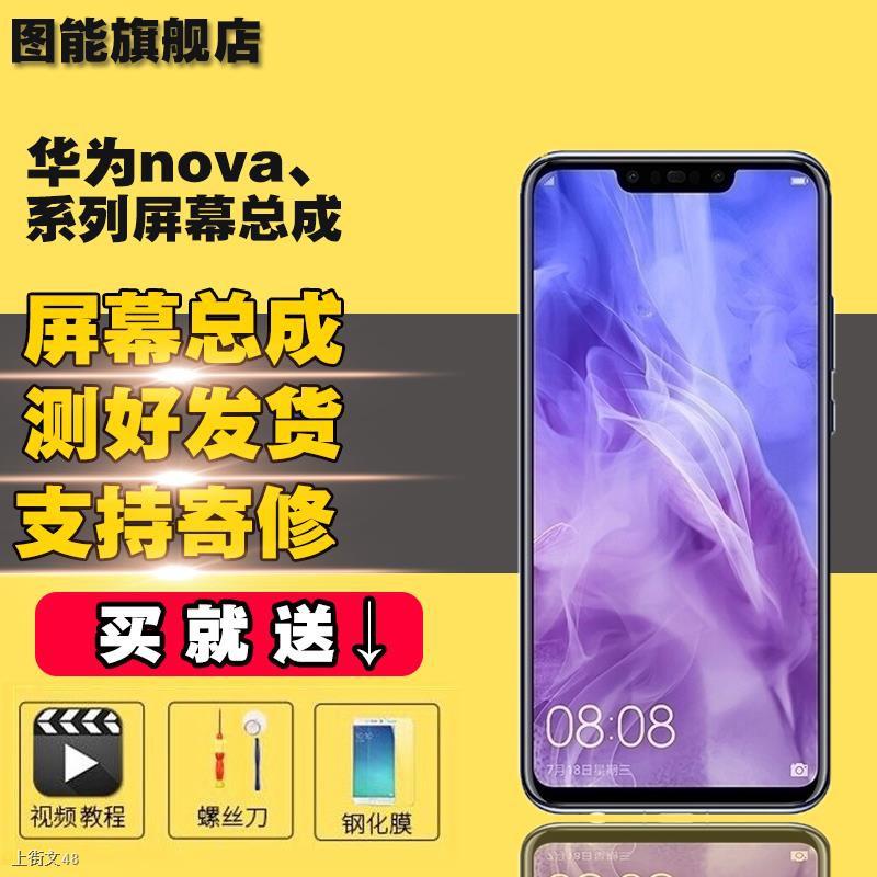 ❍✆✟รูปภาพสามารถนำไปใช้กับแบตเตอรี่ Huawei nova2S nova2 2plus nova3 3i 3E nova4 4E nova5 5i 5Z 5PRO nova6 nova7 แบตเตอรี