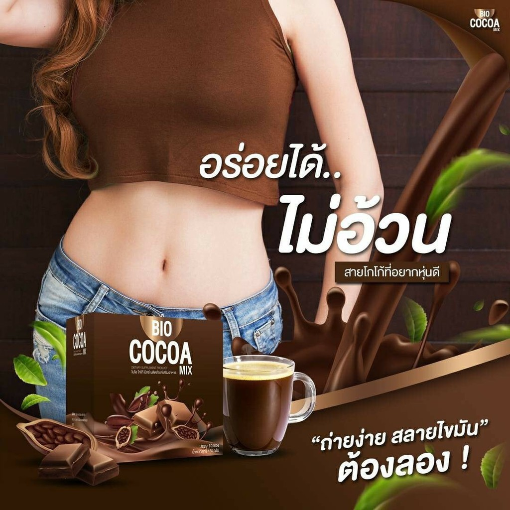 ไบโอโกโก้ Bio Cocoa แท้ 💯%