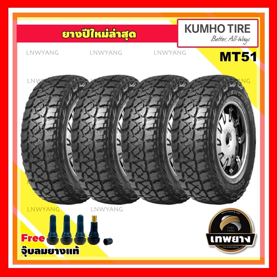 265/65R17 รุ่น MT51 ยี่ห้อ KUMHO ยางรถยนต์ รถเก๋ง รถกระบะ รถSUV (4 เส้น)