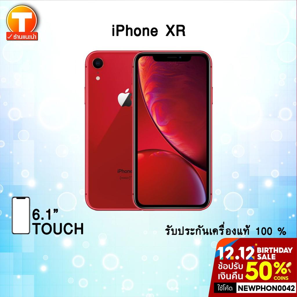 Apple IPhone XR 64GB เครื่องแท้ โทรศัพท์มือถือ  ไอโฟน XR 64GB ผ่อน0% 🔥 ( แถมฟีล์มกระจก + เคส )