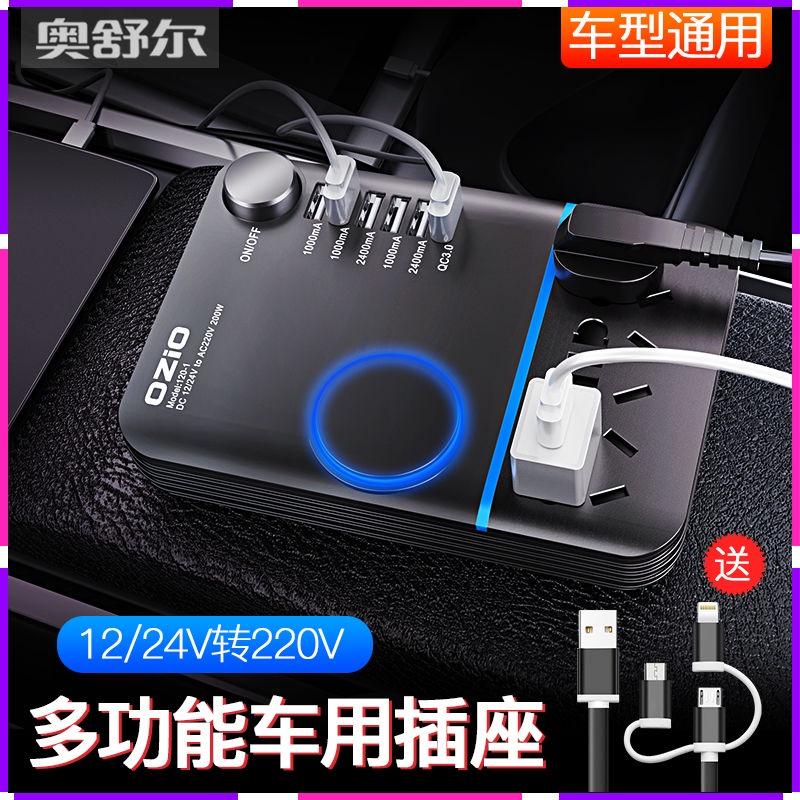อโชเอร์บุหรี่ในรถอินเวอร์เตอร์12/24Vเปิด220VแปลงMulti-Purposeรถซ็อกเก็ตชาร์จ f7Hp