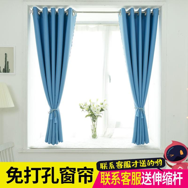 #บ้านผ้าม่าน#ฟรีเจาะผ้าม่านผ้าม่านสำเร็จรูปอ่าวหน้าต่างห้องนอนให้เช่าบ้านสั้นผ้าม่านขนาดเล็ก【ส่งเสากั้นทางไกล】 oD2S