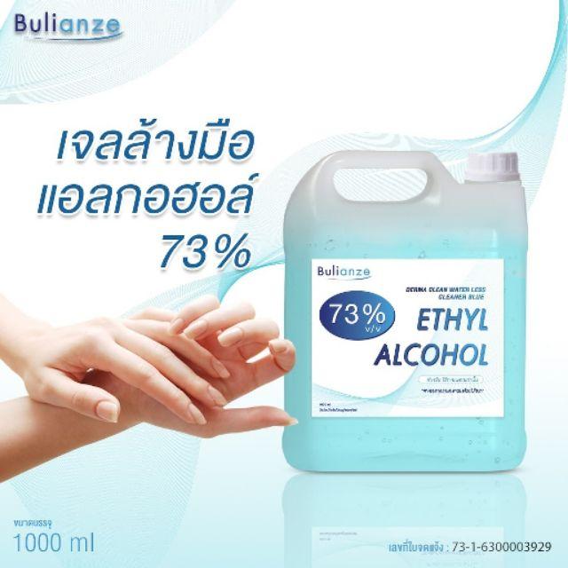 เจลล้างมือฆ่าเชื้อโรค100%ปลอดสารเคมีขนาด1000ml