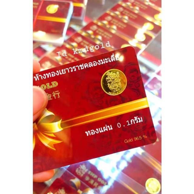 KMDGold กิฟท์การ์ดทองแผ่น ทองแท้96.5% 0.1กรัม ราคาเบาๆซื้อสะสมหรือเป็นของขวัญ ทองแท้ขายได้จำนำได้ พร้อมใบรับประกัน