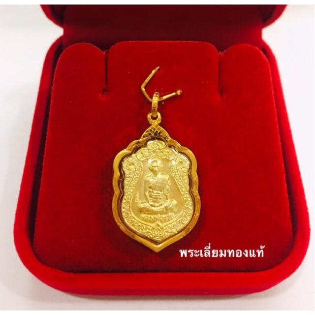 #สินค้าราคาโปรโมชั่น #หลวงพ่อรวย ปาสาทิโก วัดตะโก จ.อยุธยา เลี่ยมทอง ทองแท้75% เลี่ยมกันน้ำ (ตัวองค์พระไม่ใช่ทองค่ะ)