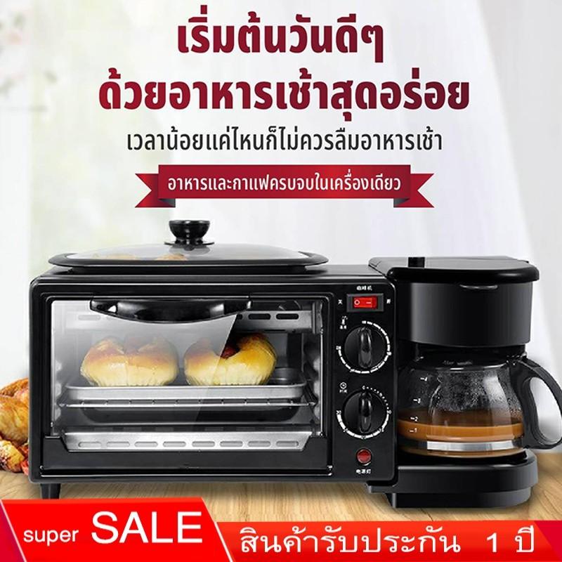 เครื่องทำอาหารเช้าอเนกประสงค์ เตาอบทำอาหาร ครบชุด กระทะทอด เตาอบ หม้อต้มชงกาแฟ 3 in 1 Breakfast Maker