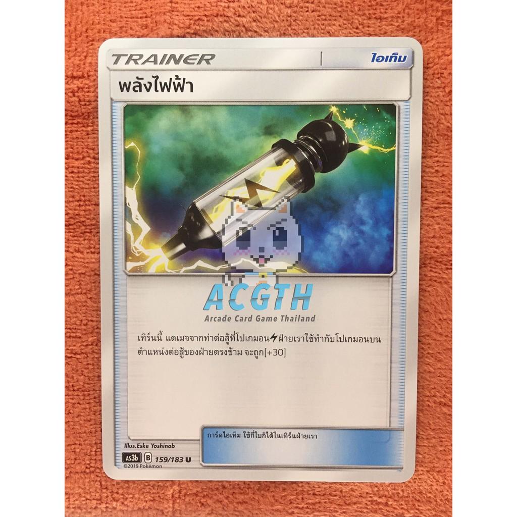 พลังไฟฟ้า การ์ด ไอเท็ม (SD/U) ชุดที่ 3 (เงาอำพราง) [Pokemon TCG] การ์ดเกมโปเกมอนของเเท้