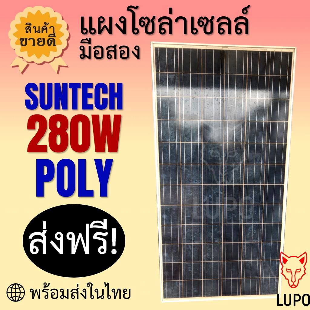 ส่งฟรี! แผงโซล่าเซลล์ Suntech 280w Poly มือสอง คุณภาพดี ราคาถูก พร้อมส่งในไทย ผ่อนชำระ 0% ได้ 10 เดือน