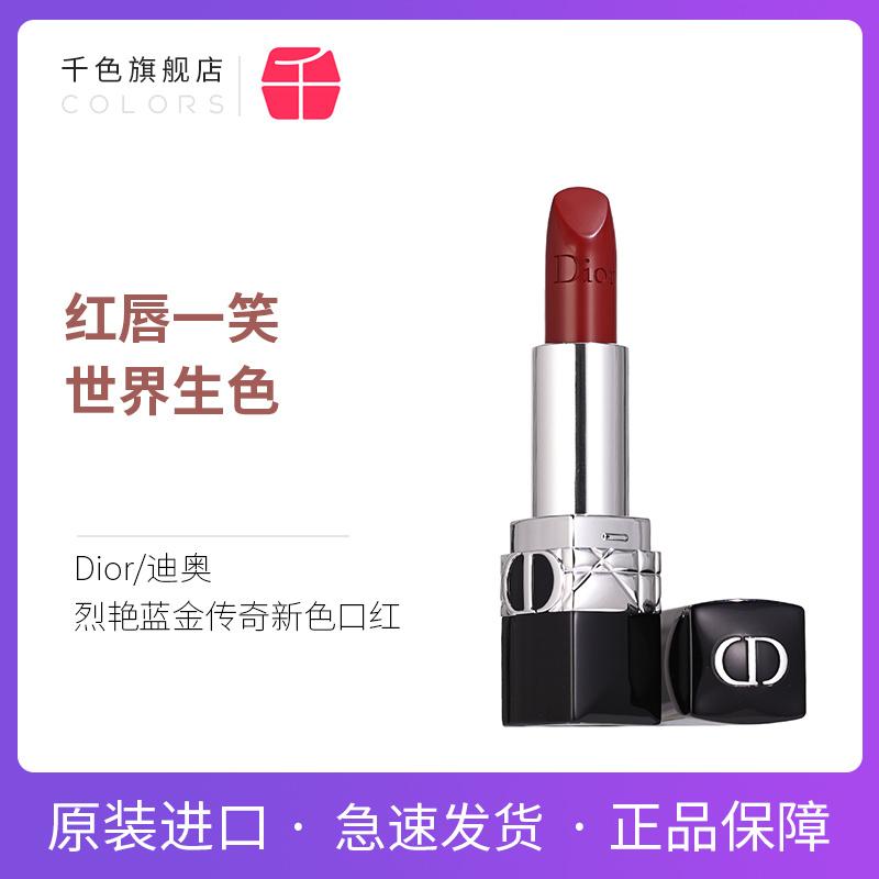 HOT✧▽Dior Lit Blue Gold Lipstick Legendary New Color Velvet 999/888