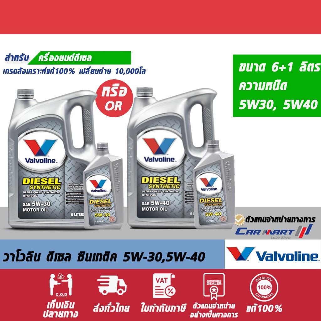 แท้💯 ถูก ส่งไว🔥 VALVOLINE วาโวลีน ดีเซล ซินเธติค น้ำมันเครื่อง ดีเซล สังเคราะห์แท้ 5W30 / 5W40 6 ลิตร ฟรี 1 ลิตร