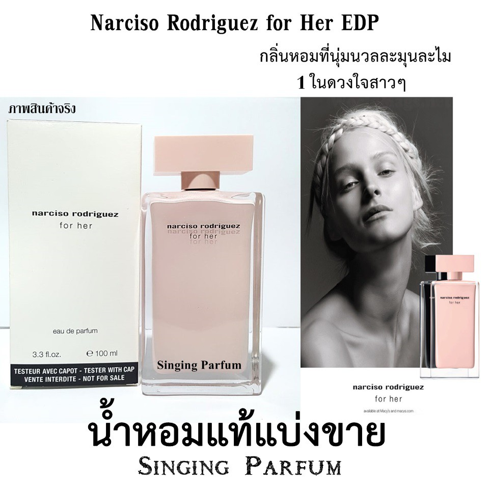 Narciso Rodriguez For Her EDP น้ำหอมแท้แบ่งขาย แท้ทุก