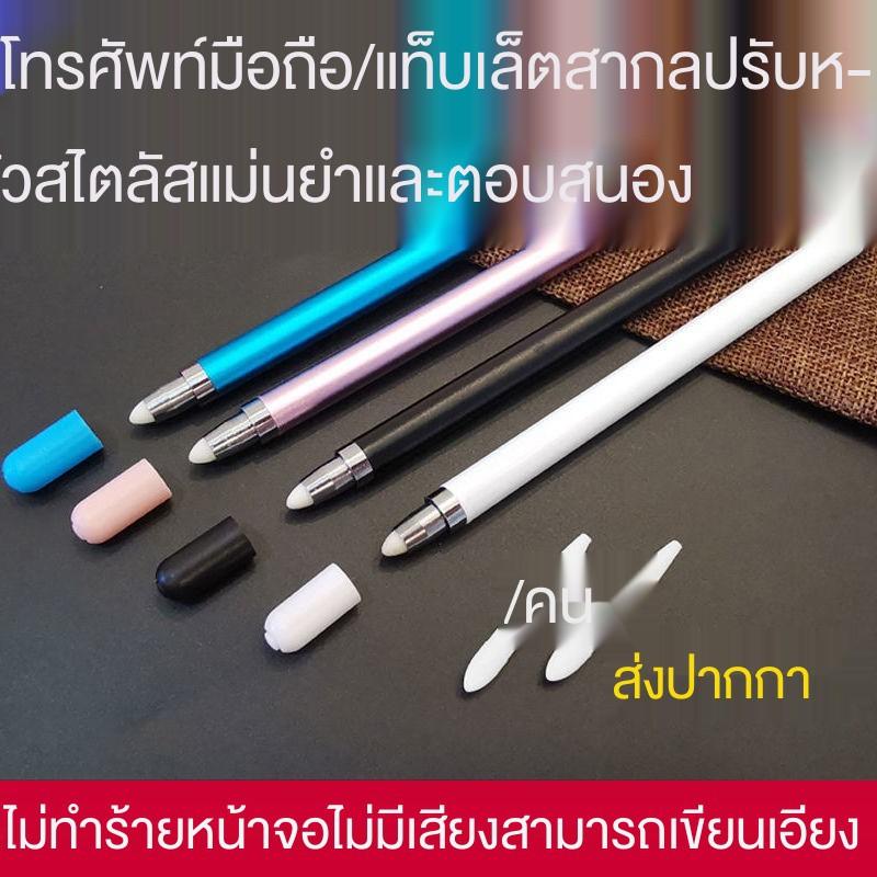 【COD】applepencil applepencil 2 ปากกาทัชสกรีน android สไตลัสa◙♦✇ปากกาทัชสกรีนแท็บเล็ตโทรศัพท์แอปเปิ้ลแอนดรอยด์ ipad วา