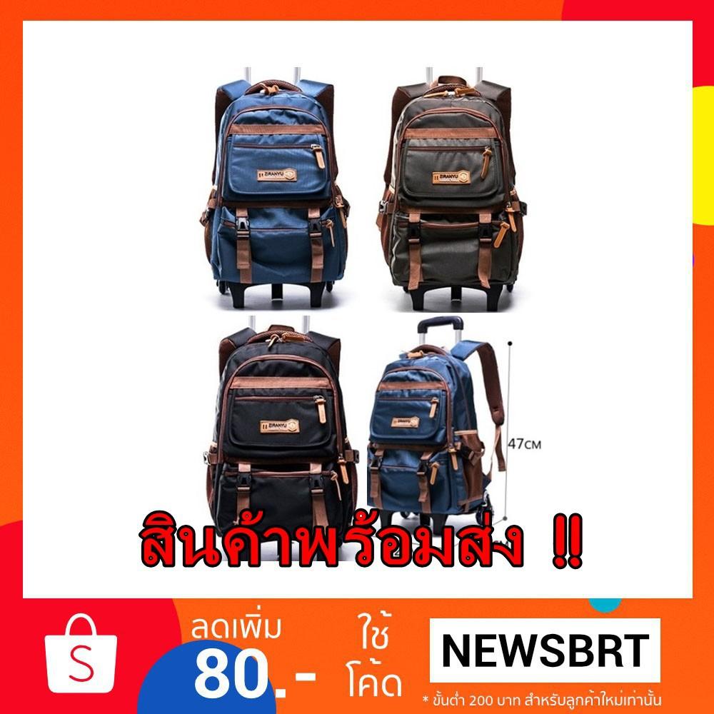 กระเป๋าเดินทาง กระเป๋าเดินทางล้อลาก หรือกระเป๋านักเรียน V.11   6 ล้อ กระเป๋าล้อลาก กระเป๋าเดินทาง