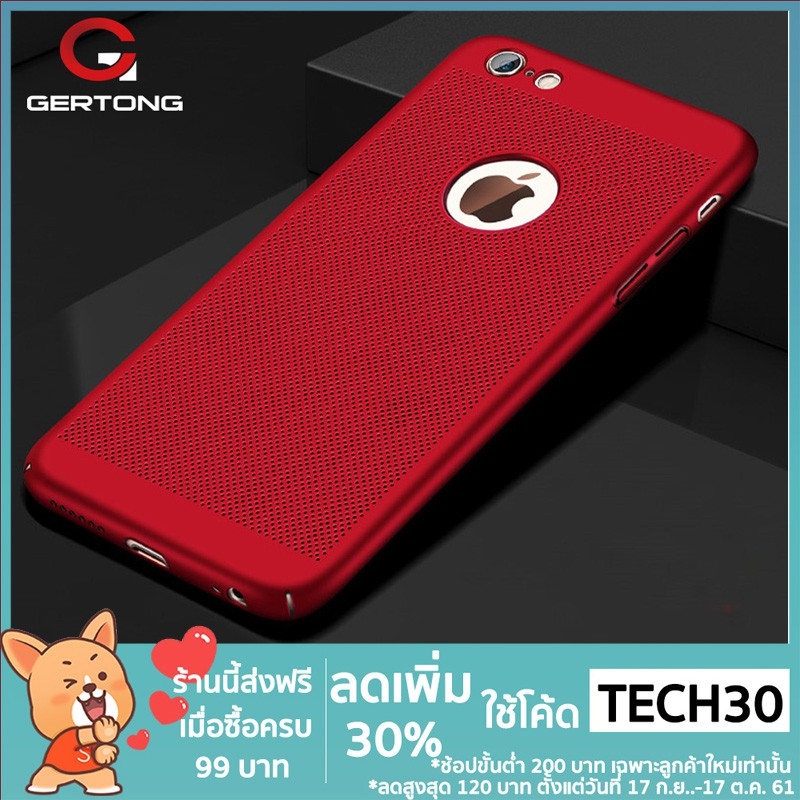 [**โค้ด TECH30 ลด 30%** ]New Heat Dissipation Back Cover for iPhone 6 6s 6Plus 6sPlus Hard PC Phone