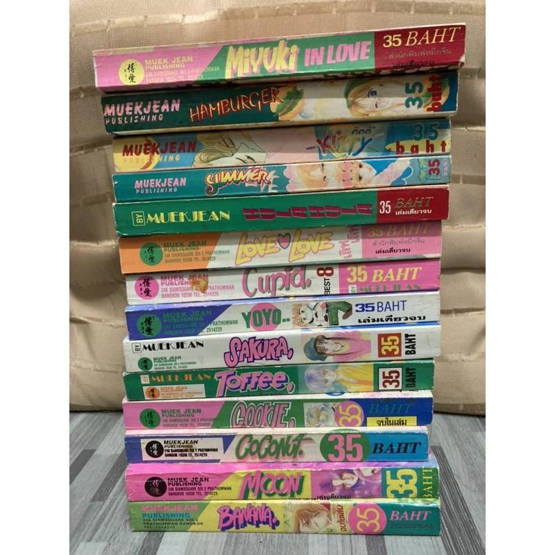 การ์ตูนตาหวาน/หมึกจีน/KK books