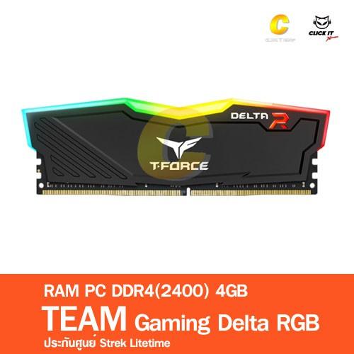 สินค้าโปรโมชั่น หมดแล้วหมดเลย RAM PC DDR4(2400) 4GB TEAM Gaming Delta RGB