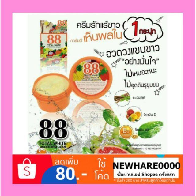 ครีมรักแร้ขาว 88 Total white Underarm Cream รักแร้ขาว 35 g. (By Q-nic care)