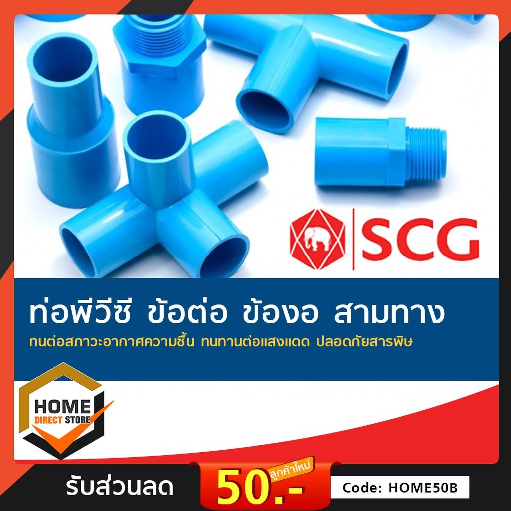 [SCG] ข้อต่อพีวีซี PVC ท่อน้ำดื่ม ข้อต่อตรง สามทาง ข้องอ PVC อุปกรณ์ท่อ ท่อปะปา ท่อเกษตร ท่อน้ำ เลือกขนาดได้
