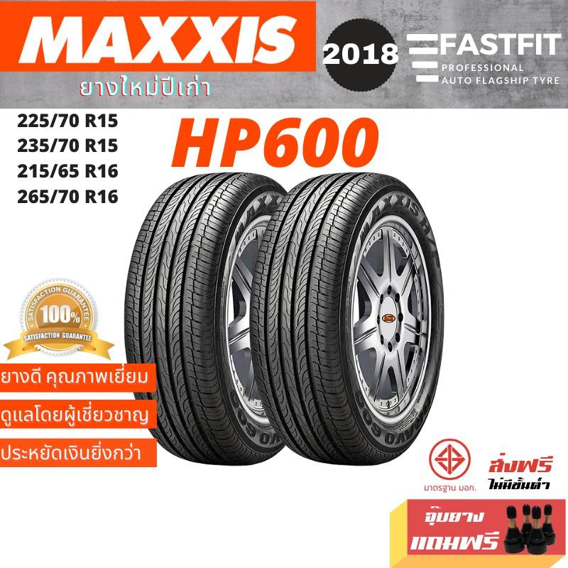 4เส้น MAXXIS ยางรถยนต์ 225/70 R15 215/65 R16 265/70 R16 รุ่น HP600 ยางขอบ16 ยางกระบะ ยางปี2018 (ฟรีจุ๊บยาง ส่งฟรี)