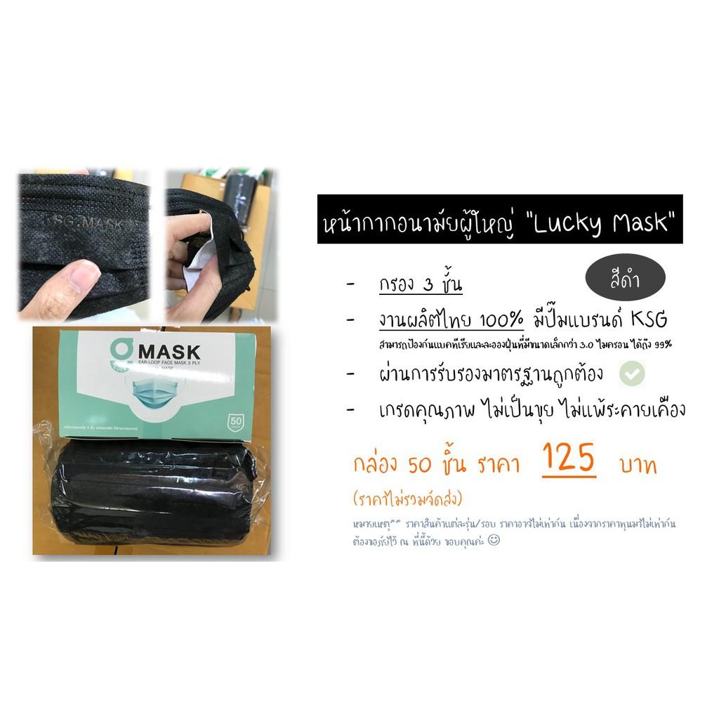 พร้อมส่ง ล๊อตใหม่!! หน้ากากอนามัยทางการแพทย์ 3 ชั้น สีดำ G MASK/LUCKY MASK (KSG mask) ผลิตไทย ผ่านการรับรองมาตราฐาน ✨