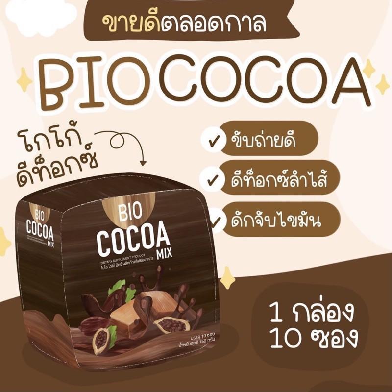 พุงยุบ BIO COCOA TABLET โกโก้ดีท็อกส์