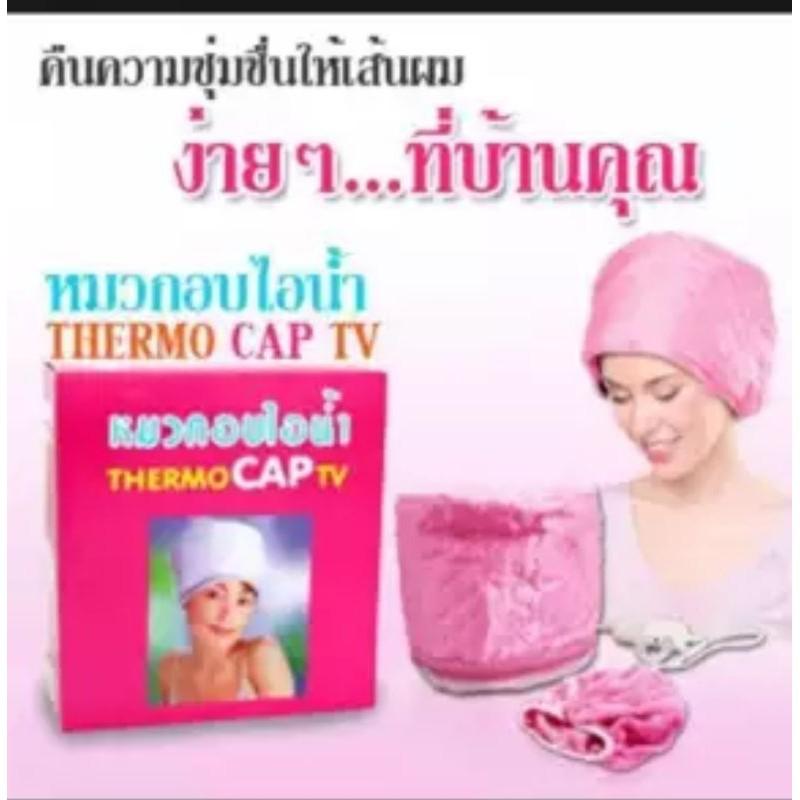 หมวกอบไอน้ำ สีชมพู ใช้อบผม