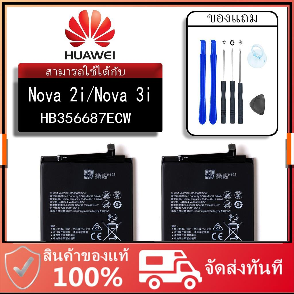 GrandPhone แบต nova2i/nova3i  แบตเตอรี่ battery กาแล็กซี่ Huawei nova2i/nova3i มีประกัน 6 เดือน