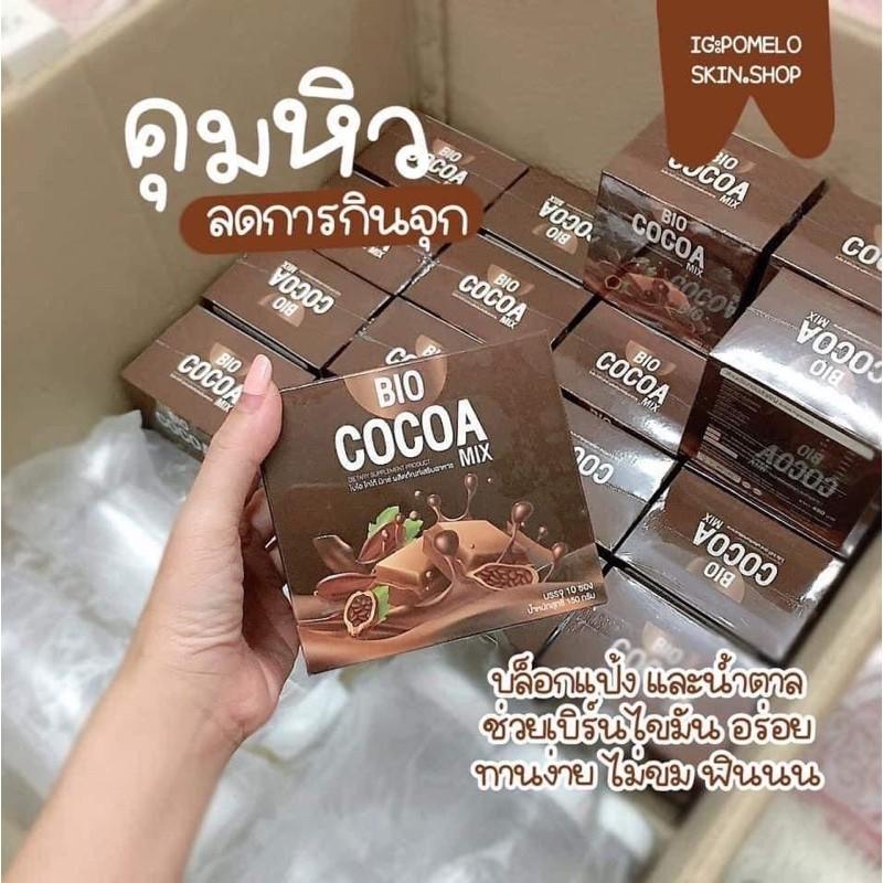 Bio cocoa ไบโอ โกโก้