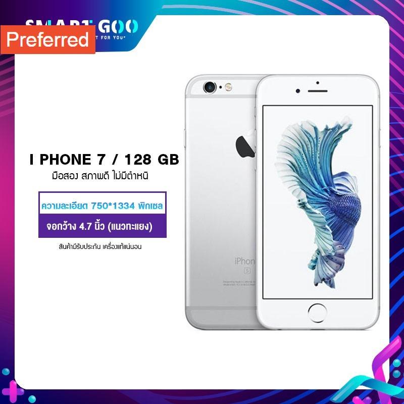 (11.11)Apple iPhone 7 128GB โทรศัพท์มือถือไอโฟน 7 มือสอง สภาพใหม่ 95% ไม่ผ่านการซ่อมบำรุง ราคาถูก (พร้อมส่ง)