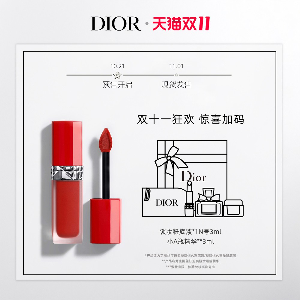 [พรี 11 คู่] Dior Dior Lieyan blue gold true red liquid lipstick หลอดแดงลิปกลอส # 999 matte