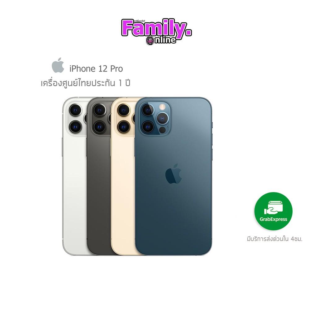 [ผ่อน0%10เดือน] Apple iPhone 12 Pro (New Box) เครื่องศูนย์ไทยประกัน 1ปี